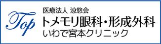 トメモリ眼科・形成外科 岩出宮本クリニック